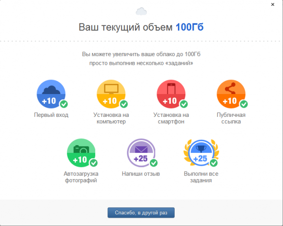 http://about-mafi.ru/uploads/Mail_cloud/mail_cloud.png